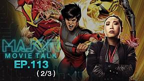 หลุดกองถ่าย Shang Chi ภาพแรก Awkwafina คือ !? - Major Movie Talk | EP.113 [2\/3]