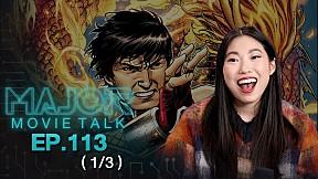หลุดกองถ่าย Shang Chi ภาพแรก Awkwafina คือ !? - Major Movie Talk | EP.113 [1\/3]