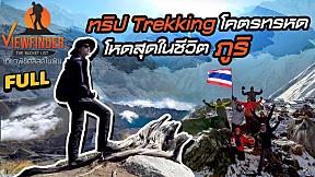 [Full] ทริป Trekking โคตรทรหด โหดที่สุดในชีวิตภูริ   Viewfinder The Bucket List