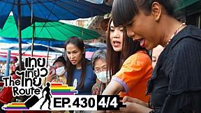 เทยเที่ยวไทย The Route | ตอน 430 | พาเที่ยว ศูนย์ศึกษาการพัฒนาภูพานฯ จ.สกลนคร [4\/4]