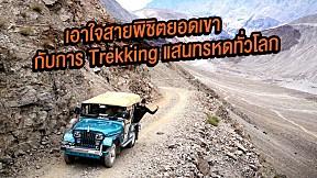 [Teaser] ทริป Trekking โคตรทรหด โหดที่สุดในชีวิตภูริ | Viewfinder The Bucket List
