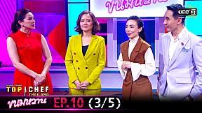 TOP CHEF THAILAND ขนมหวาน | EP.10 [3\/5]