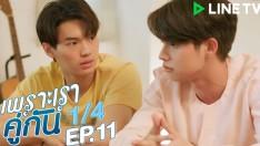 เพราะเราคู่กัน 2gether The Series | EP.11 [1/4]