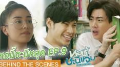 [Behind The Scenes] หอนี้ชะนี หลุด! EP.9 | หอนี้ชะนีแจ่ม Girl Next Room ตอน สถานีขี้เซา