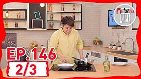 กินได้ก็กิน (ทำกินเอง) | EP.146 | เมนูเห็ดฟางผัดชะอม\/เมนูข้าวมันธัญพืชกับลาบหมูส้มทอ [2\/3]