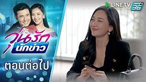 วุ่นรักนักข่าว EP.21   ฟินสุด   ตัวอย่างตอนต่อไป   PPTV HD 36