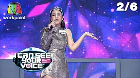 I Can See Your Voice -TH   EP.220   หญิงลี ศรีจุมพล   6 พ.ค. 63  [2\/6]