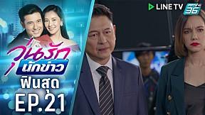 วุ่นรักนักข่าว EP.21 | ฟินสุด | แผนทำลายคู่ขวัญสถานีข่าว | PPTV HD 36