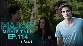 Midnight Sun เรื่องเล่า Twilight ผ่านมุมมอง Edward Cullen - Major Movie Talk | EP.114 [3\/4]