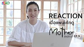 REACTION เมื่อแพนเค้กดู Mother เรียกฉันว่า...แม่ EP.9 | Mother เรียกฉันว่า...แม่