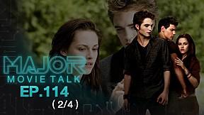 Midnight Sun เรื่องเล่า Twilight ผ่านมุมมอง Edward Cullen - Major Movie Talk | EP.114 [2\/4]