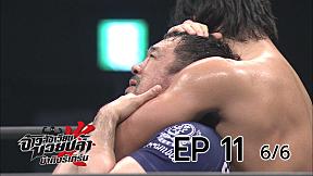 จ้าวสังเวียนมวยปล้ำ น้าติงรีเทิร์น | EP.11 NEW JAPAN CUP 2015 [6\/6]