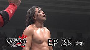 จ้าวสังเวียนมวยปล้ำ น้าติงรีเทิร์น   EP.26 NEW JAPAN CUP 2015 [2\/6]