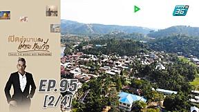 เปิดตำนานกับเผ่าทอง ทองเจือ | หมู่บ้านตะนาวศรี ประเทศเมียนมา | 10 พ.ค. 63 (2\/4)