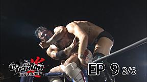 จ้าวสังเวียนมวยปล้ำ น้าติงรีเทิร์น | EP.9 NEW JAPAN CUP 2015 [3\/6]