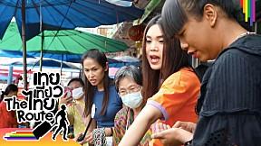 เทยเที่ยวไทย   ตัวจริงสวยจนจำไม่ได้!!!!