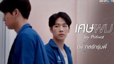 เศษผม - Jay Phitiwat (OST. กลรักรุ่นพี่ Love Mechanics) [Official MV]