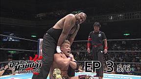 จ้าวสังเวียนมวยปล้ำ น้าติงรีเทิร์น | EP.3 NEW JAPAN CUP 2015 [5\/6]