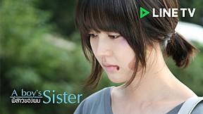 A Boy\'s Sister พี่สาวของผม [4\/4]