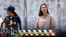 Behind The Scence EP.10 | Mother เรียกฉันว่า...แม่