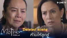 Deleted Scene | Mother เรียกฉันว่า...แม่