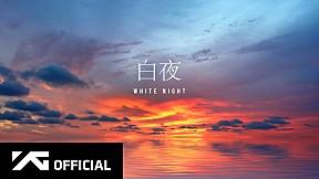 TAEYANG DOCUMENTARY [白夜   WHITE NIGHT] TRAILER