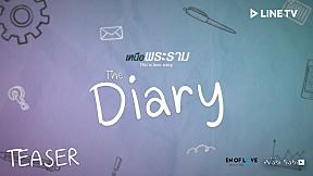 ตัวอย่าง เหนือพระราม This is love story | Special EP : The Diary | En Of Love รักวุ่นๆของหนุ่มวิศวะ