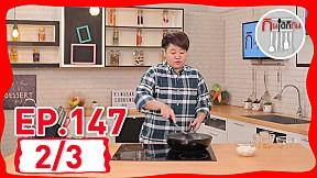 กินได้ก็กิน (ทำกินเอง) | EP.147 | เมนูข้าวผัดกะเพราะกุ้ง\/เมนูยำขนมจีน [2\/3]
