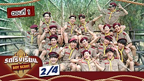รถโรงเรียน School Rangers [EP.120] | ตอนพิเศษ Boy Scout ตอนที่ 1 [2\/4]