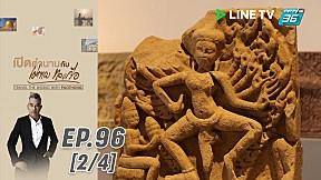 เปิดตำนานกับเผ่าทอง ทองเจือ | มหาสมบัติโบราณคดีแห่งเมืองพระตะบอง ประเทศกัมพูชา | 17 พ.ค. 63 (2\/4)