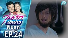 วุ่นรักนักข่าว EP.24 | ฟินสุด | ตัวอย่างตอนต่อไป | PPTV HD 36