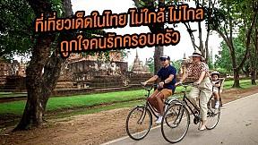 [Teaser] เปิดวาป ที่เที่ยวเด็ดในไทย สไตล์ครอบครัว | Viewfinder The Bucket List