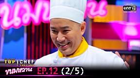 TOP CHEF THAILAND ขนมหวาน | EP.12 [2\/5]