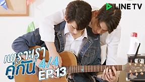 เพราะเราคู่กัน 2gether The Series | EP.13 [4\/4] | ตอนจบ