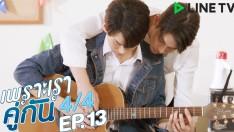 เพราะเราคู่กัน 2gether The Series | EP.13 [4/4] | ตอนจบ
