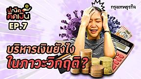 ปณิดคิดเงิน | EP.7 บริหารเงินอย่างไรในภาวะวิกฤต?