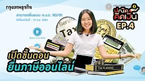 ปณิดคิดเงิน | EP.4 เปิดขั้นตอนยื่นภาษีออนไลน์