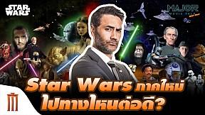 Star Wars ภาคใหม่ไปทางไหนต่อดี? - Major Movie Talk [Short News]