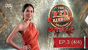 THE RED RIBBON ไฮโซ โบว์เยอะ OUTDOOR | EP.3 [4\/4]