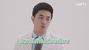 Homme Fatale หล่อศาสตร์ | EP.5 Be handsome guy with good skin