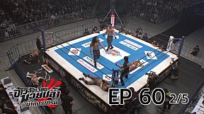 จ้าวสังเวียนมวยปล้ำ น้าติงรีเทิร์น | EP.60 Wrestle Kingdom11 - IWGP Intercontinental Championship [2\/5]