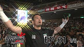 จ้าวสังเวียนมวยปล้ำ น้าติงรีเทิร์น | EP.61 IWGP Jr. Heavyweight Tag Titles [1\/5]