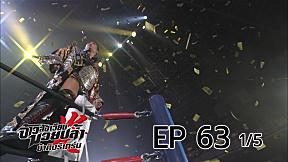 จ้าวสังเวียนมวยปล้ำ น้าติงรีเทิร์น | EP.63 IWGP Heavyweight Championship [1\/5]