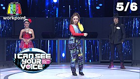 I Can See Your Voice -TH | EP.222 | Pok Mindset  | 20 พ.ค. 63  [5\/6]