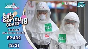 บางกอก City เลขที่ 36 | เกาหลีใต้โควิด-19 ระบาดระลอก 4 | 21 พ.ค. 63 (2\/3)