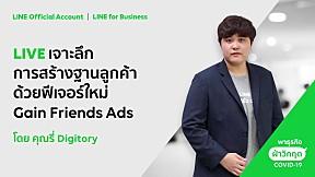 เจาะลึกการสร้างฐานลูกค้าด้วยฟีเจอร์ใหม่ Gain Friends Ads