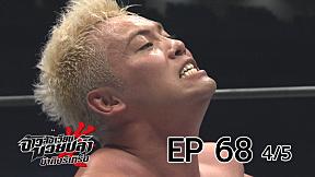จ้าวสังเวียนมวยปล้ำ น้าติงรีเทิร์น | EP.68 IWGP Heavyweight Title: Okada vs. Naito [4\/5]
