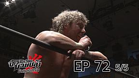 จ้าวสังเวียนมวยปล้ำ น้าติงรีเทิร์น | EP.72 Kenny Omega & Kota Ibushi vs. Cody & Marty Scurll [5\/5]