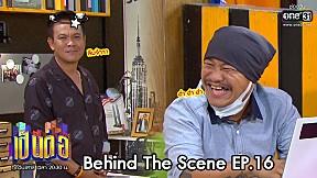 Behind The Scene เป็นต่อ 2020 | EP.16