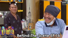 Behind The Scene เป็นต่อ 2020 | EP.16